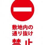 敷地内の通り抜け通行を禁止する注意貼り紙テンプレート