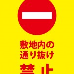敷地内の侵入を禁止する注意貼り紙テンプレート