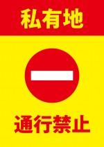 私有地内への進入を禁止する注意貼り紙テンプレート
