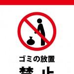 ゴミの放置を禁止する注意貼り紙テンプレート