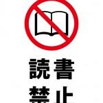 読書禁止の注意貼り紙テンプレート