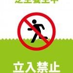 芝生養生中のため、立入を禁止する注意貼り紙テンプレート