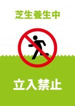 芝生養生中のため。立入を禁止する注意貼り紙テンプレート