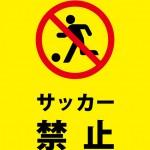施設や公園等でサッカーを禁止する注意貼り紙テンプレート