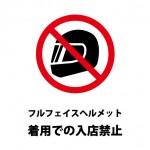 フルフェイスヘルメット着用での入店を禁止する注意貼り紙テンプレート