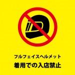 フルフェイスヘルメット着用禁止の注意貼り紙テンプレート
