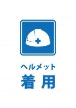 ヘルメット着用を呼びかける注意貼り紙テンプレート