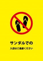サンダル入店を禁止する注意貼り紙テンプレート