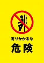 倒れやすい壁への寄りかかりを禁止する注意貼り紙テンプレート
