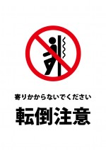 壁への寄りかかりで転倒を警告する注意貼り紙テンプレート