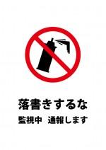 落書きへの警告注意貼り紙テンプレート
