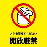 ゴミ箱等のフタの開放禁止を表す注意貼り紙テンプレート
