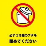 ゴミ箱のフタの開放を注意する貼り紙テンプレート