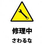 修理中のため触れることを禁ずる注意貼り紙テンプレート