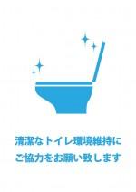 トイレをキレイに使ってもらう注意貼り紙テンプレート