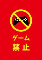 ゲームをさせない注意貼り紙テンプレート
