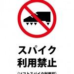 ソフトスパイクを除くスパイクシューズの利用禁止注意貼り紙テンプレート