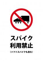 ソフトスパイク・スパイクシューズの利用禁止注意貼り紙テンプレート