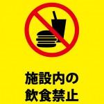 施設内飲食禁止の注意貼り紙テンプレート