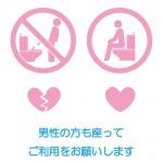 男性のトイレ使用時の着席をお願いする注意貼り紙テンプレート
