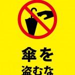 傘の盗難防止、注意書き貼り紙テンプレート