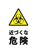 近づく事を禁じるバイオハザードマークの注意貼り紙テンプレート