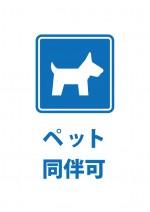 ペット同伴での入場を許可する貼り紙テンプレート