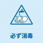 手洗い消毒を促す注意貼り紙テンプレート