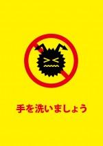 手洗い殺菌を促す黄色い貼り紙テンプレート