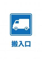 トラック等の搬入口を表す貼り紙テンプレート