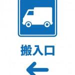 搬入口の方向(左)を表す貼り紙テンプレート