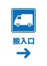 搬入口の方向(右)を表す貼り紙テンプレート