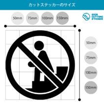 階段への座り込み禁止マークのカッティングステッカー・シール