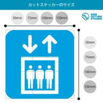 エレベーター案内マーク(矢印付き)のカッティングステッカー・シール 光沢タイプ・耐水・屋外耐候3~4年