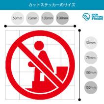 階段への座り込み禁止マークのカッティングステッカー・シール 光沢タイプ・耐水・屋外耐候3~4年