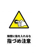 ドア等での指づめ注意貼り紙テンプレート
