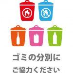 ゴミの分別を促す貼り紙テンプレート