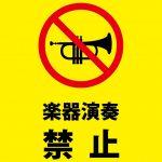 トランペットなどの楽器演奏を禁止する貼り紙テンプレート