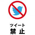 ツイッターへの書き込みを禁止する注意貼り紙テンプレート