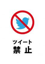 ツイッターへの書き込みを禁止する注意する貼り紙テンプレート