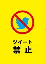 ツイートを禁止する注意する貼り紙テンプレート