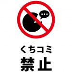 くちコミ禁止する注意貼り紙テンプレート