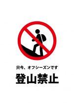 オフシーズンの登山禁止・注意貼り紙テンプレート