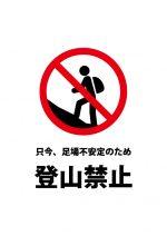 足場が不安定のため山登り禁止を伝える注意貼り紙テンプレート