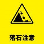 落石の危険を示す注意貼り紙テンプレート