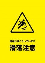 狭い道での滑落の危険を示す注意貼り紙テンプレート