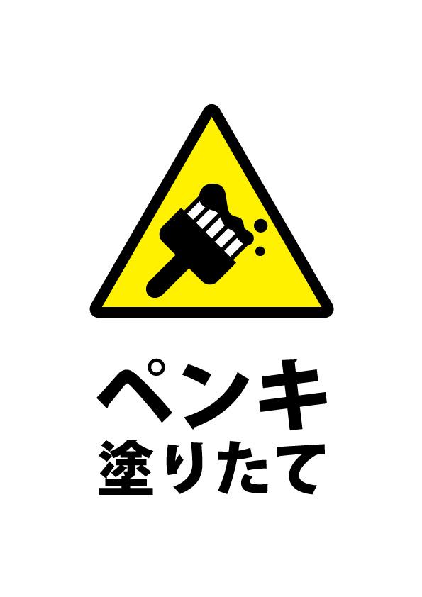 ペンキ塗りたての注意貼り紙テンプレート | 【無料・商用可能】注意 ...