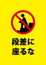 段差への座り込み禁止注意貼り紙テンプレート