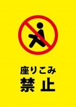 地面等への居座りを禁止する注意貼り紙テンプレート
