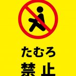 たむろを防止する注意貼り紙テンプレート